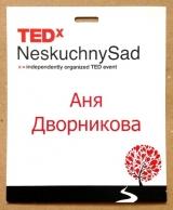 Имя на бейдже должно быть крупным и читаемым. Удачный пример с московской конференции TEDx NeskuchnySad