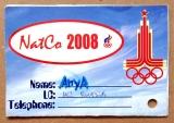 Толщина маркера НЕ соответствует дизайну бейджа. Пример с национального конгресса AIESEC в России. Некачественный бейдж для события. Пример 1