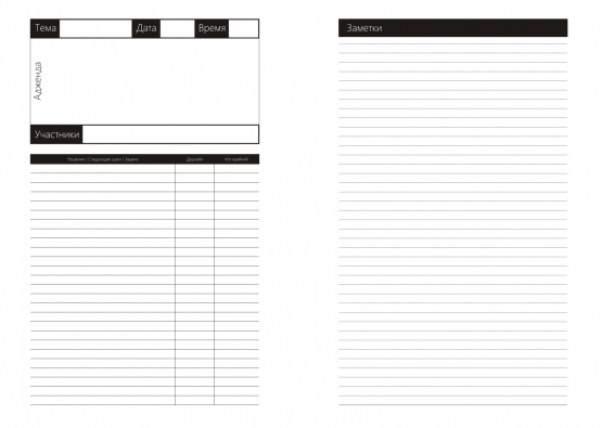 uxevent_effective-meeting-notes-template-example