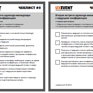 Uxevent.com_Agenda-manager-checklist_5-6_preview