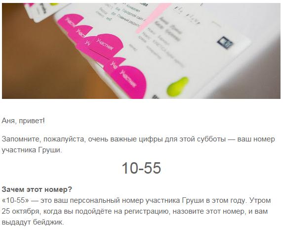 Как избежать очереди на событии с помощью личного номера участника. Пример конференции Груша 2014