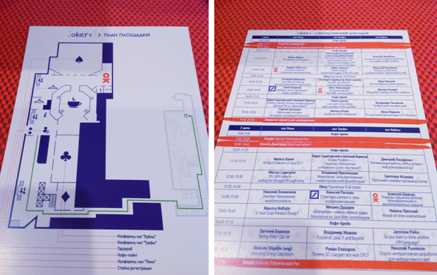 Пример программы конференции и карты навигации. Java-конференция Joker 2014