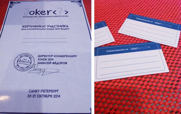 Пример сертификата участника и нетворкинговых визиток. Java-конференция Joker 2014