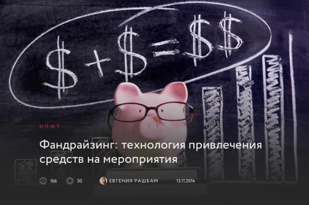 Ссылка на статью: Технологии привлечения спонсоров на мероприятия от event.ru
