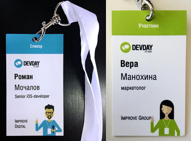 Пример улучшенных бейджей DevDay