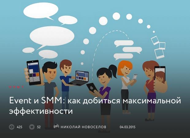 Event и SMM: как добиться максимальной эффективности (ссылка на event.ru)