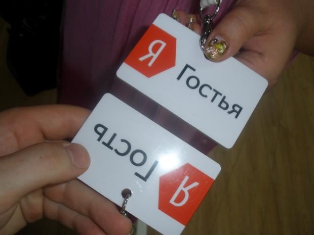 """""""Я гость"""" и """"Я гостья"""": бейджи гостей Яндекса как пример экономного решения для организаторов конференций"""