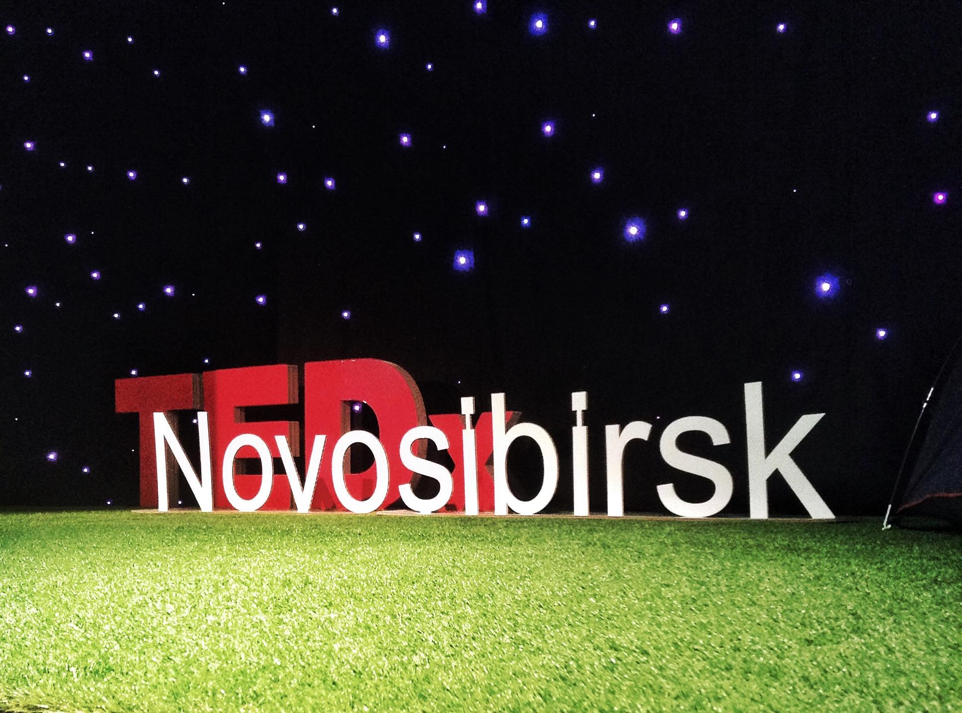 Конференция TEDxNovosibirsk 2015