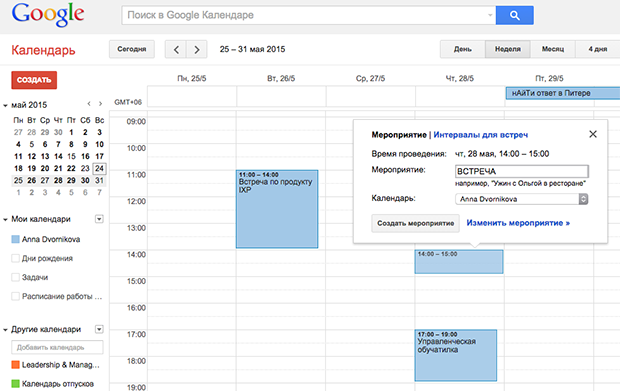 Google calendar для планирования групповых встреч