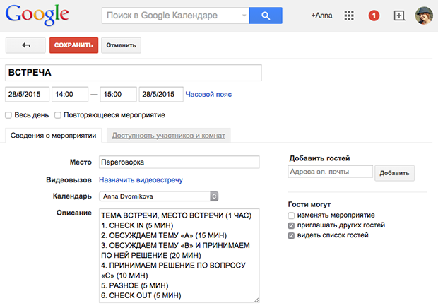 Google Calendar для планирования групповой встречи