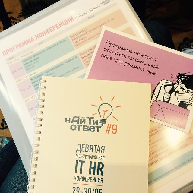 HR IT конференция нАйТи ответ! 2015