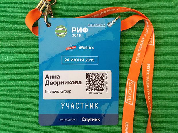 Пример бейджей участника: РИФ.Новосибирск 2015