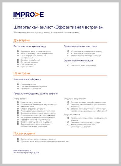 IXP Effective Meeting checklist uxeventblog