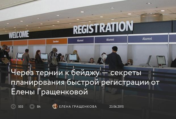 Пример организации процесса регистрации гостей на событии