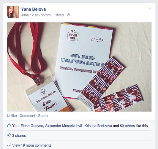 """Пост Яны Беловой из Facebook о нетворкинговой конференции Флампа """"Открытая кухня"""""""