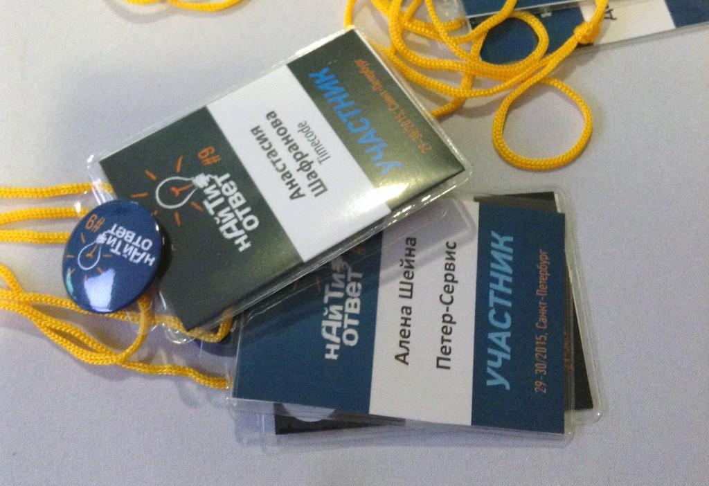 IT HR конференция «нАйТи ответ! Белые Ночи»