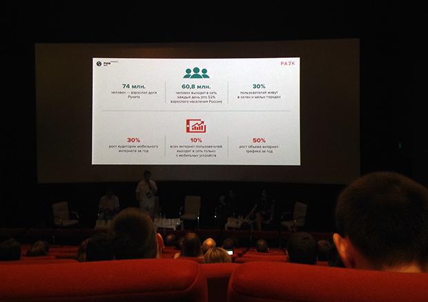 РИФ.Новосибирск: слайды с выступлений РАЭК на конференции. Пример