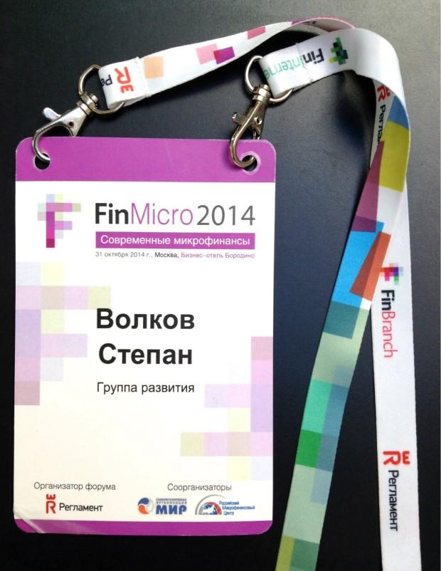 Бейдж с форума FinMicro 2014: разбор ошибок и удачных моментов в рубрике бейдж линч