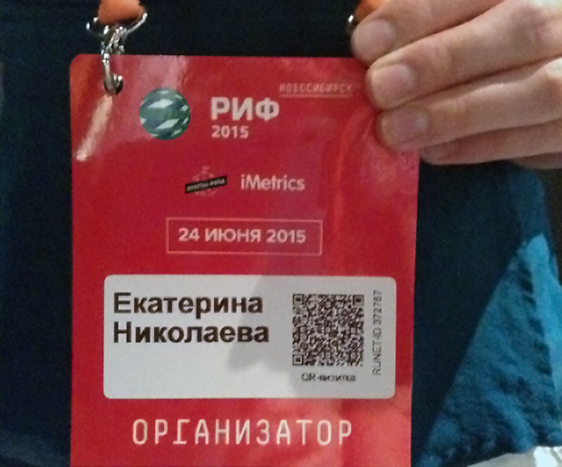 Пример бейджа организатора конференции: РИФ.Новосибирск 2015