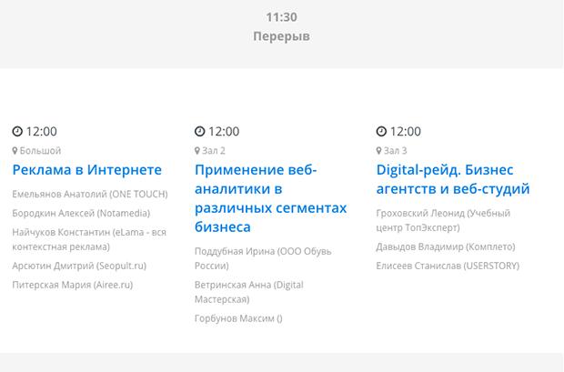 Непредсказуемая программа конференции РИФ.Новосибирск