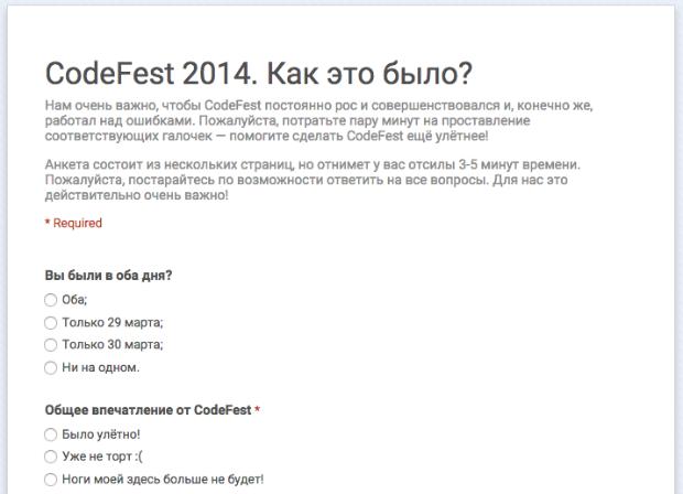 Пример обратной связи на конференции: использование Google Form на CodeFest 2014