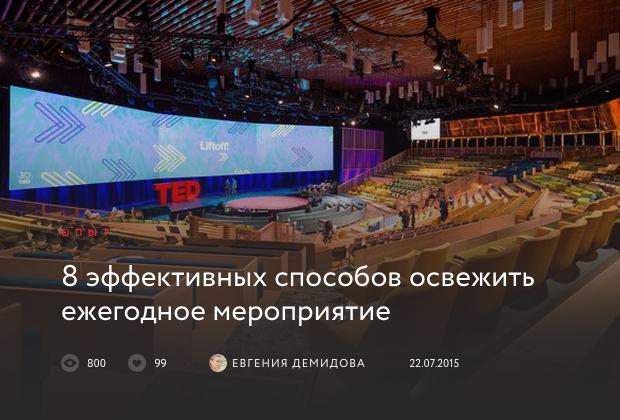8 эффективных способов освежить ежегодное мероприятие (ссылка на event.ru)