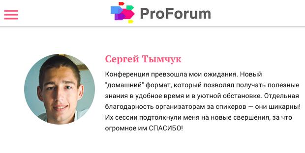 Отзыв участника прошлого ProForum — онлайн-конференции по поиску своего призвания
