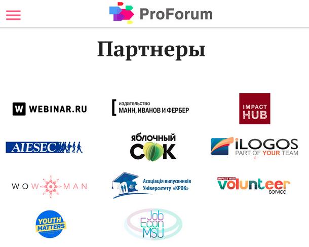 Партнеры ProForum 2015