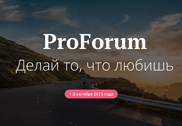 ProForum: Международная online-конференция для тех, кто находится в поисках себя и своего призвания