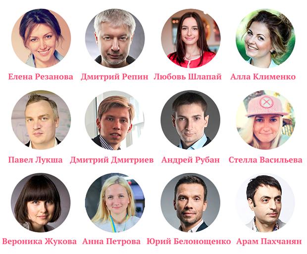 Спикеры ProForum: международной online-конференции для тех, кто находится в поисках себя и своего призвания