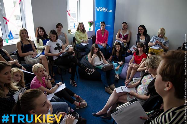 Пример unconference — Анти-конференция #TRUKiev