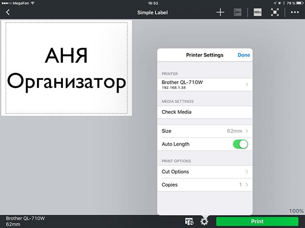 В приложении iPrint&Label доступно редактирование простых шаблонов