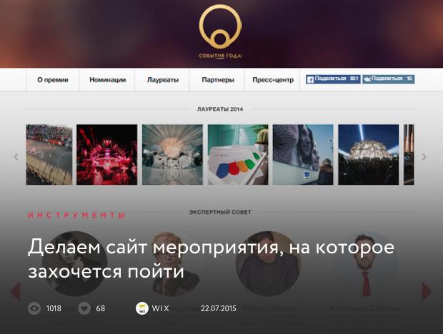 Ссылка на Event.ru: Делаем сайт мероприятия, на которое захочется пойти ИНСТРУМЕНТЫ Делаем сайт мероприятия, на которое захочется пойти