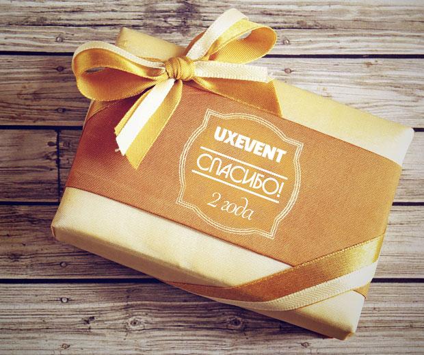 С днём рождения, uxevent! 2 года блогу