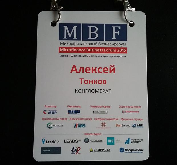 Бейдж линч: Микрофинансовый бизнес-форум 2015 —плюсы и минусы бейджа