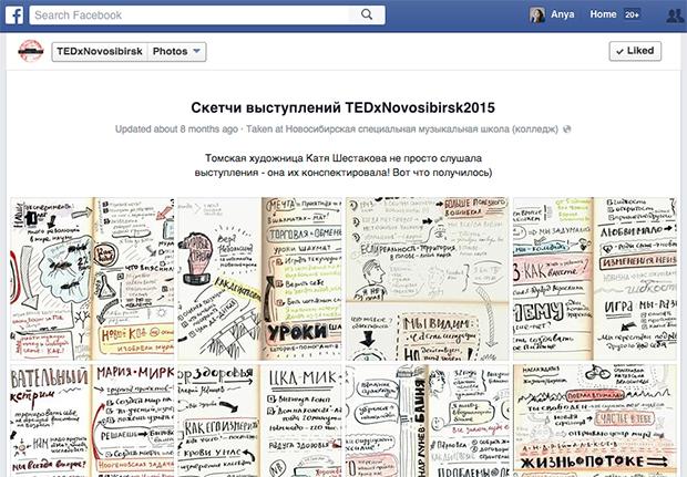 Скетчноутинг на TEDxNovosibirsk
