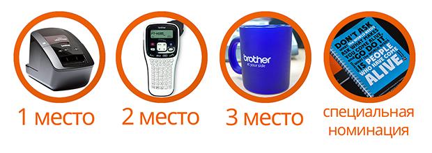 Конкурс от блога UXevent и принтеров Brother. Призы