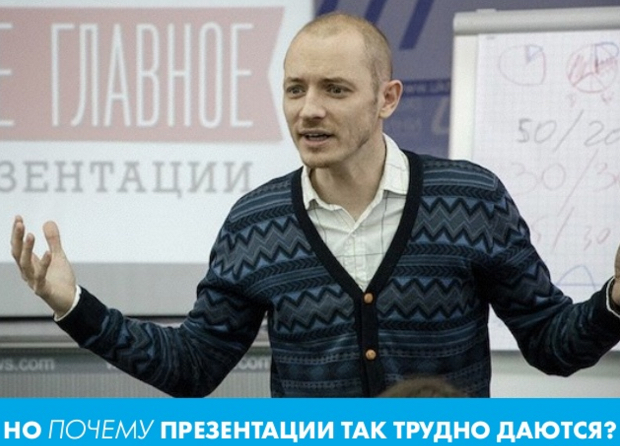 Почему презентации делать трудно — Алексей Каптерев