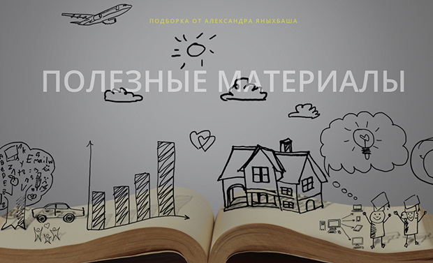 Копилка ссылок на материалы о создании эффективных презентаций от Александра Яныхбаша