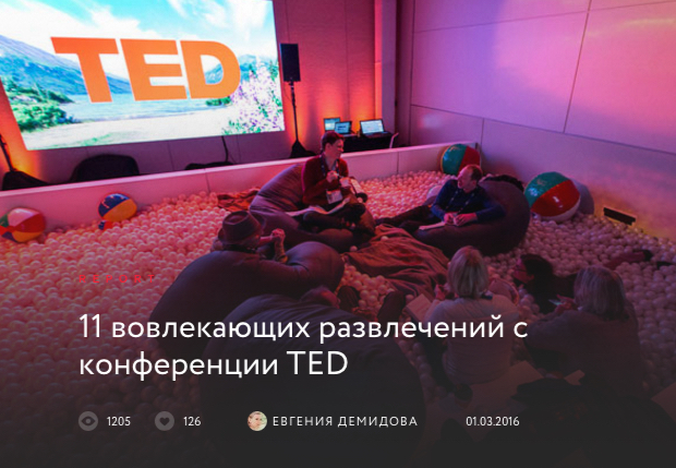 Ссылка в копилку: 11 вовлекающих идей с конференции TED (Event.ru)
