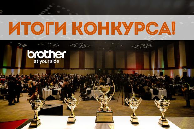 Конкурс от блога UXevent и принтеров Brother: результаты и победители
