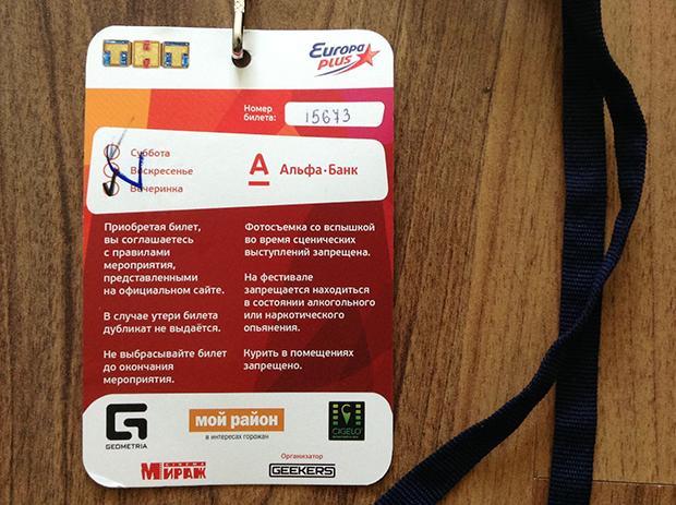 Разбор плюсов и минусов бейджа в рубрике Бейдж линч: пример AVA Expo 2014. Обратная сторона бейджа