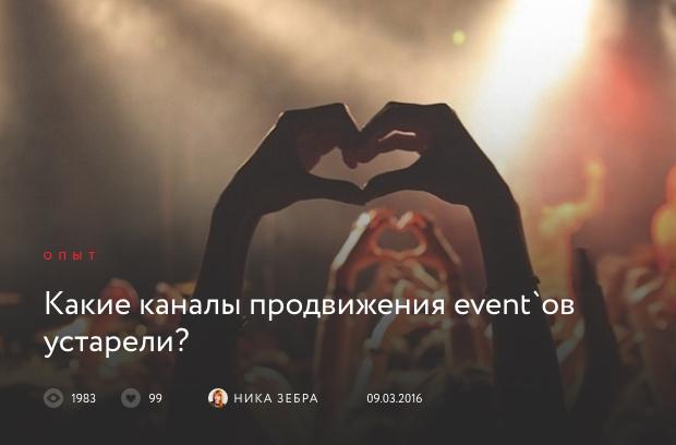 Какие каналы продвижения event'ов устарели? (ссылка на event.ru)
