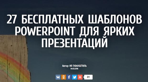 Ссылка-в-копилку в блоге UXevent: 27 бесплатных шаблонов powerpoint для ярких презентаций от Rusability.ru