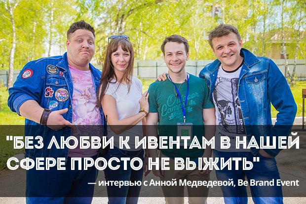 Интервью с Анной Медведевой, руководителем проектов компании Be Brand Event. Специально для блога UXevent