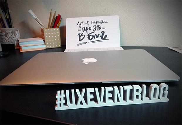 У блога UXevent появился свой фирменный хэштег от Гоголь шоп!