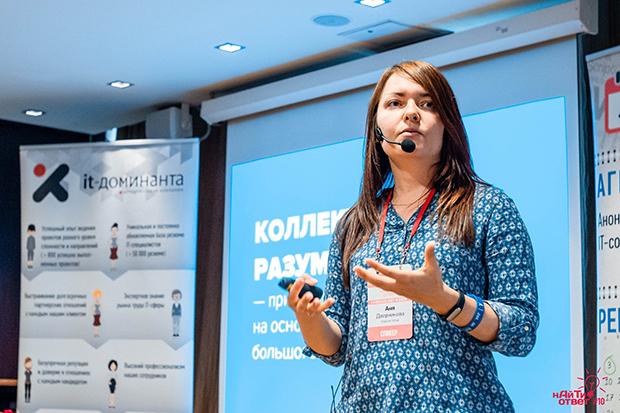 """Аня Дворникова: спикер HR IT конференции """"нАйТи ответ!"""" 2016"""