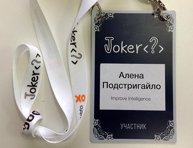 [бейдж линч] Конференция Java-разработчиков Joker 2015