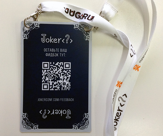 [бейдж линч] Конференция Java-разработчиков Joker <?> 2015