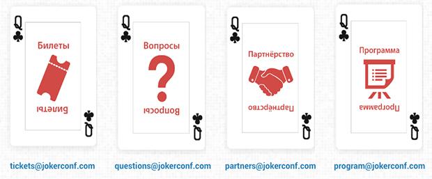 [бейдж линч] Конференция Java-разработчиков Joker <?> 2015 — связь с элементами сайта